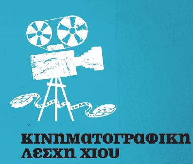 Κινηματογραφική Λέσχη Χίου: νέα περίοδος με το «Moonlight» του Μπάρι Τζένκινς (20/10/17)